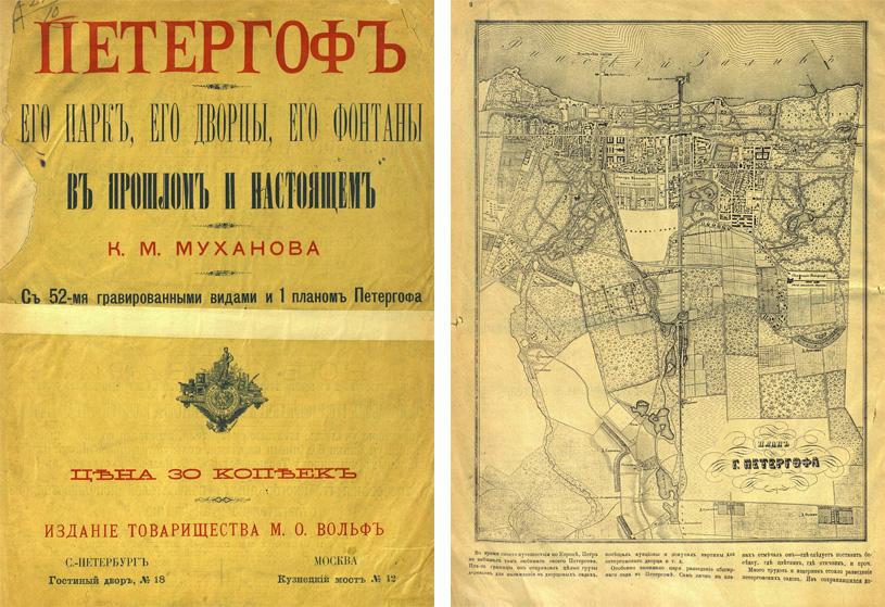 Петергоф. Его парк, его дворцы, его фонтаны в прошлом и настоящем. Муханов К.М. 1894