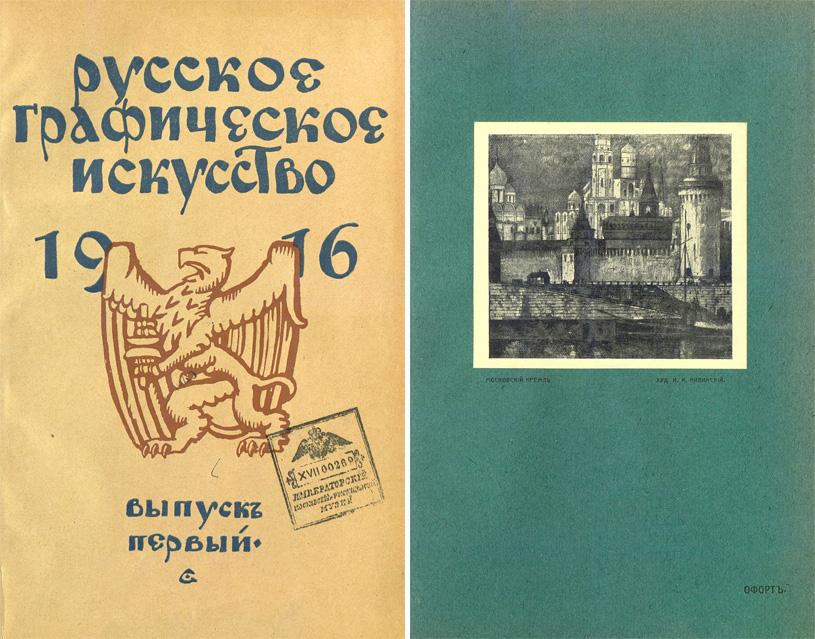 Русское графическое искусство. 1916. Выпуск первый. 1917