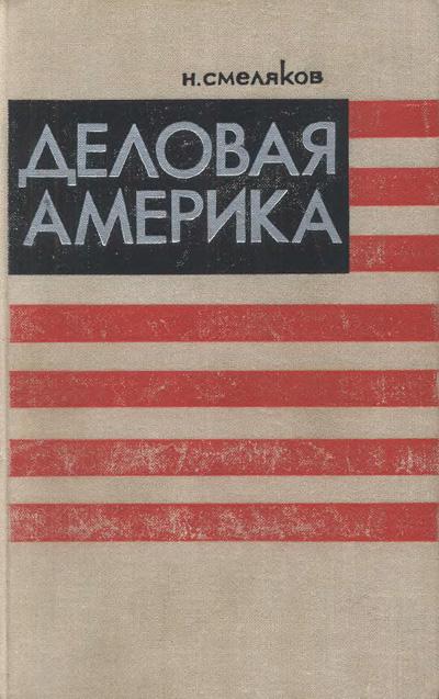 Деловая Америка (Записки инженера). Смеляков Н.Н. 1970