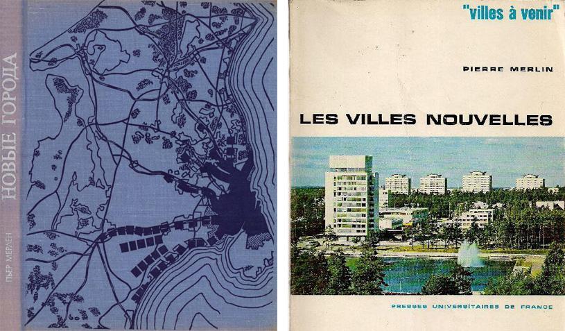 Новые Города. Районная планировка и градостроительство. Пьер Мерлен. 1975