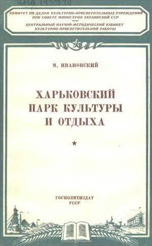 Харьковский парк культуры и отдыха. Ивановский М. 1952