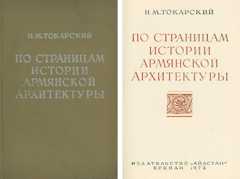 По страницам истории армянской архитектуры. Токарский Н.М. 1973
