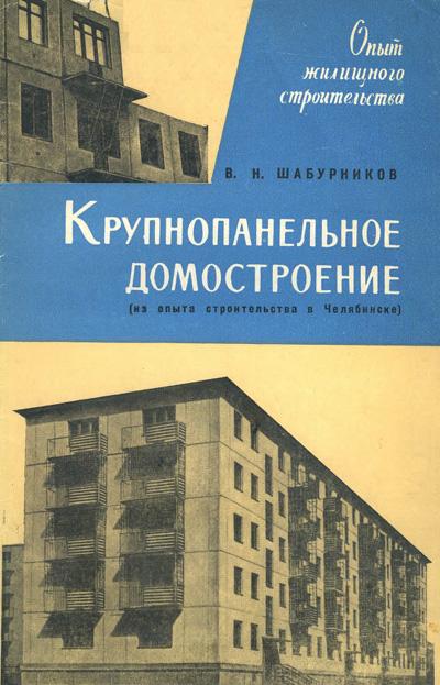 Крупнопанельное домостроение (из опыта строительства в Челябинске). Шабурников В.Н. 1962