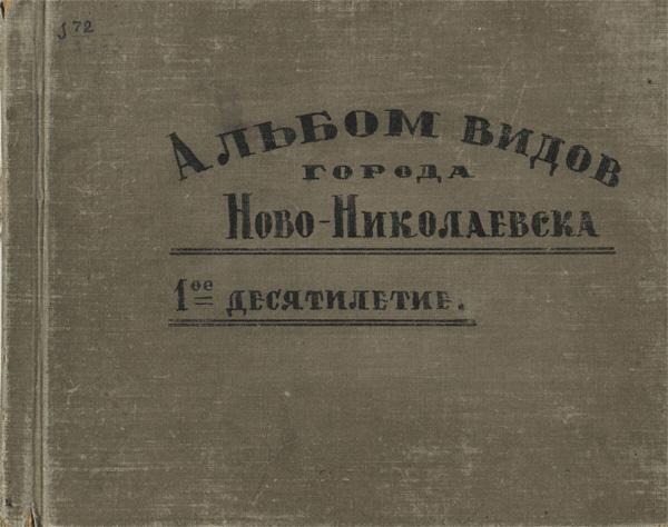 Альбом видов города Ново-Николаевска. 1-ое десятилетие. Типография Н.П. Литвинова. 1904