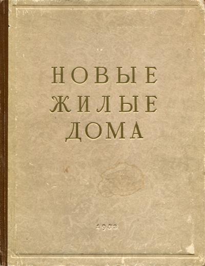 Новые жилые дома. Володин П.А. 1952