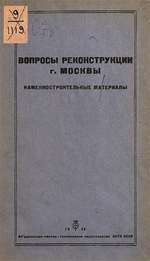 Вопросы реконструкции г. Москвы. Каменностроительные материалы. 1936