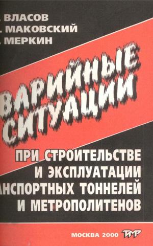 Аварийные ситуации при строительстве и эксплуатации транспортных тоннелей и метрополитенов. Власов С.Н. и др. 2000