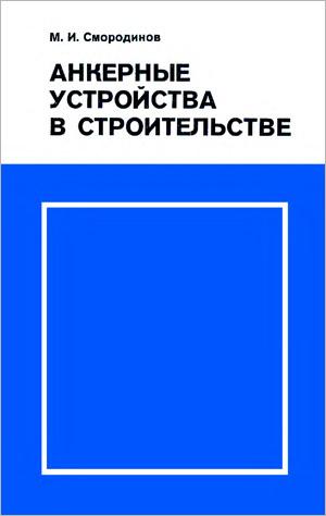 Анкерные устройства в строительстве. Смородинов М.И. 1983