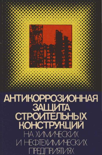 Антикоррозийная защита строительных конструкций на химических предприятиях. Полак А.Ф. и др. 1980