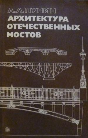 Архитектура отечественных мостов. Пунин А.Л. 1982