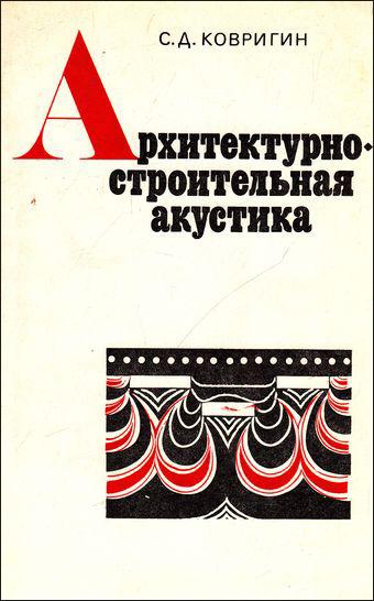 Архитектурно-строительная акустика. Ковригин С.Д. 1980