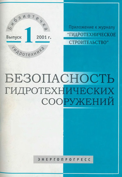 Безопасность подземных гидротехнических сооружений. Мостков В.М. 2001