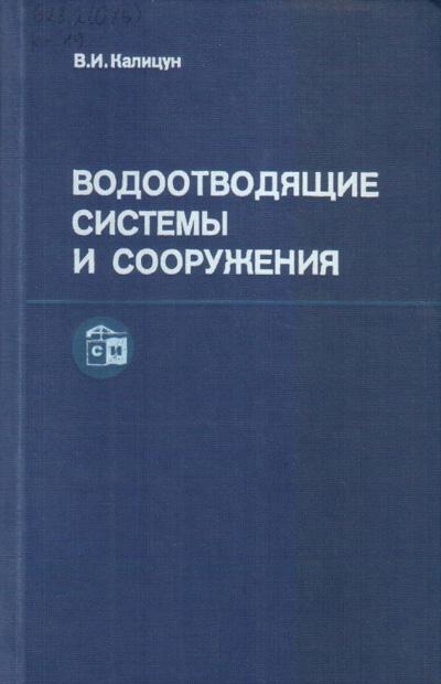 Водоотводящие системы и сооружения. Калицун В.И. 1987