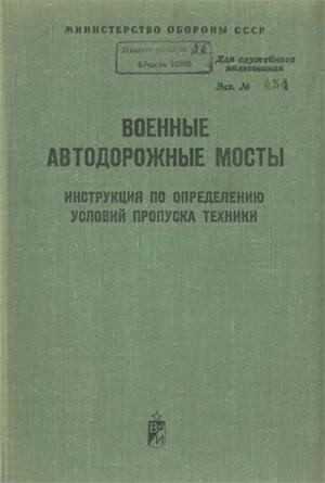 Военные автодорожные мосты. Инструкция по определению условий пропуска техники. Киличенков В.С. (ред.). 1977