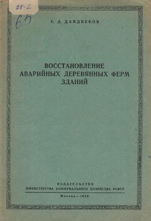 Восстановление аварийных деревянных ферм зданий. Дайдбеков С.Д. 1959