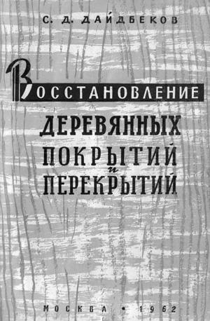 Восстановление деревянных покрытий и перекрытий. Дайдбеков С.Д. 1962