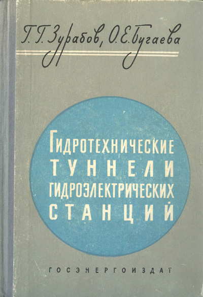 Гидротехнические туннели гидроэлектрических станций. Зурабов Г.Г., Бугаева О.Е. 1962