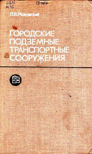 Городские подземные транспортные сооружения. Маковский Л.В. 1985