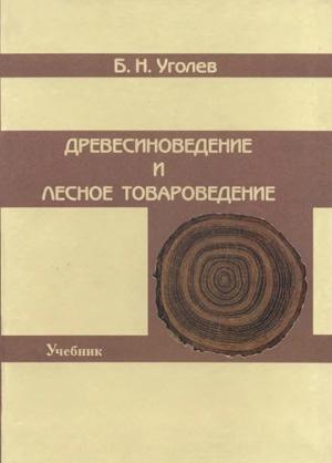 Древесиноведение и лесное товароведенье. Учебник. Уголев Б.Н. 2007