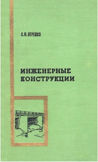 Инженерные конструкции (металлические и деревянные). Отрешко А.И. 1968