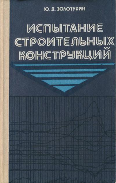 Испытание строительных конструкций. Золотухин Ю.Д. 1983