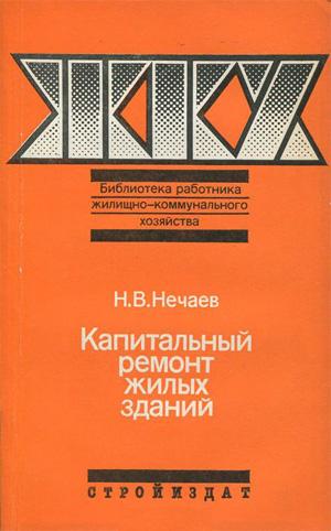 Капитальный ремонт жилых зданий. Нечаев Н.В. 1990