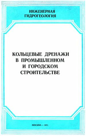 Кольцевые дренажи в промышленном и городском строительстве. Абрамов С.К. (ред.). 1971