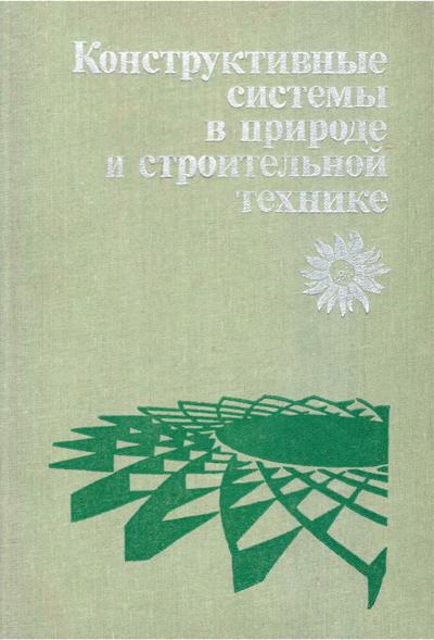 Конструктивные системы в природе и строительной технике. Темнов В.Г. 1987