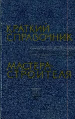 Краткий справочник мастера-строителя. Белостоцкий О.Б. и др. 1966