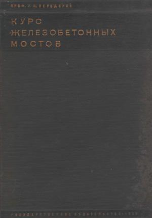 Курс железобетонных мостов. Передерий Г.П. 1930
