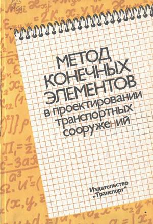 Метод конечных элементов в проектировании транспортных сооружений. Городецкий А.С. и др. 1981