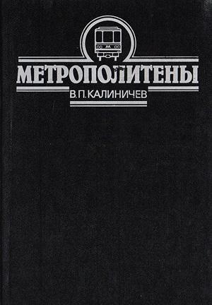 Метрополитены. Калиничев В.П. 1988