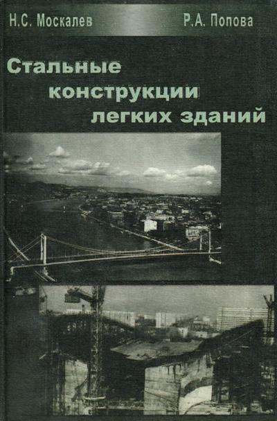 Стальные конструкции легких зданий. Москалев Н.С., Попова Р.А. 2003