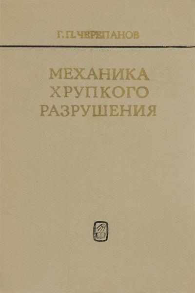 Механика хрупкого разрушения. Черепанов Г.П. 1974