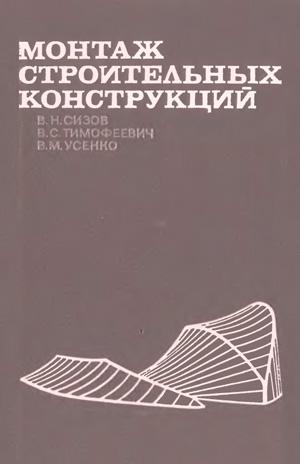 Монтаж строительных конструкций. Сизов В.Н. и др. 1969