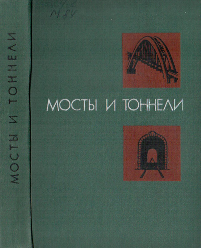 Мосты и тоннели. Попов С.А. (ред.). 1977