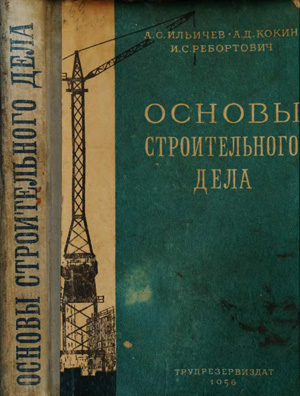 Основы строительного дела. Ильичев А.С. и др. 1956