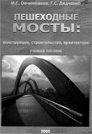 Пешеходные мосты. Конструкция, строительство, архитектура. Овчинников И.Г., Дядченко Г.С. 2005