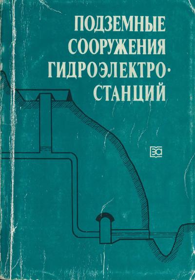 Подземные сооружения гидроэлектростанций. Куперман В.Л., Мостков В.М. и др. 1996