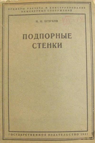 Подпорные стенки. Безухов Н.И. 1931