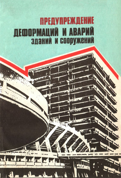 Предупреждение деформаций и аварий зданий и сооружений. Лисенко В.А. (ред.). 1984