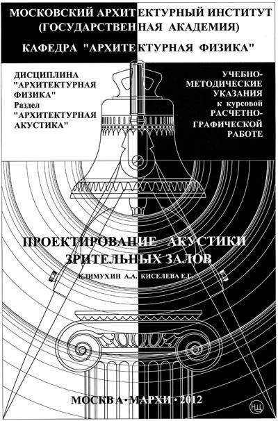 Проектирование акустики зрительных залов. Климухин А.А., Киселева Е.Г. 2012