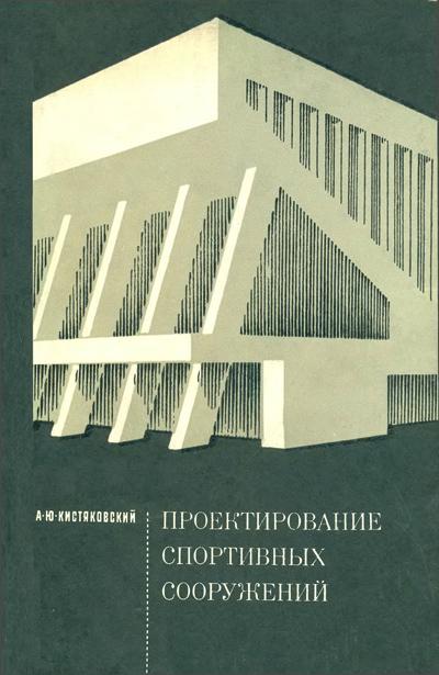 Проектирование спортивных сооружений. Кистяковский А.Ю. 1973
