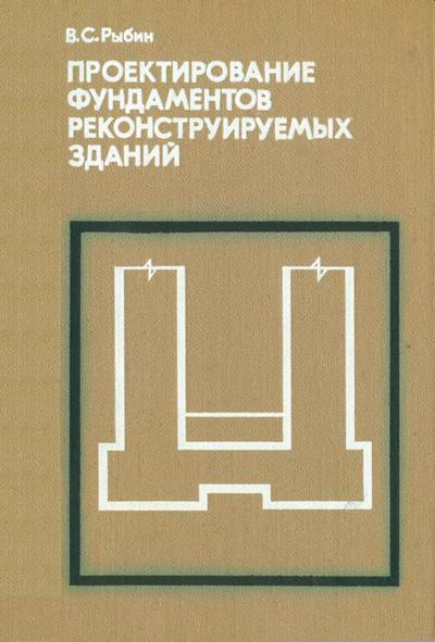 Проектирование фундаментов реконструируемых зданий. Рыбин В.С. 1990
