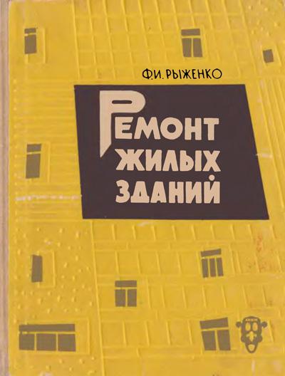 Ремонт жилых зданий. Рыженко Ф.И. 1964