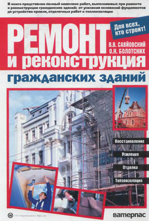 Ремонт и реконструкция гражданских зданий. Савйовский В.В., Болотских О.Н. 1999