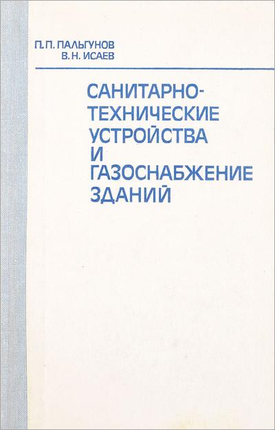 Санитарно-технические устройства и газоснабжение зданий. Пальгунов П.П., Исаев В.Н. 1982