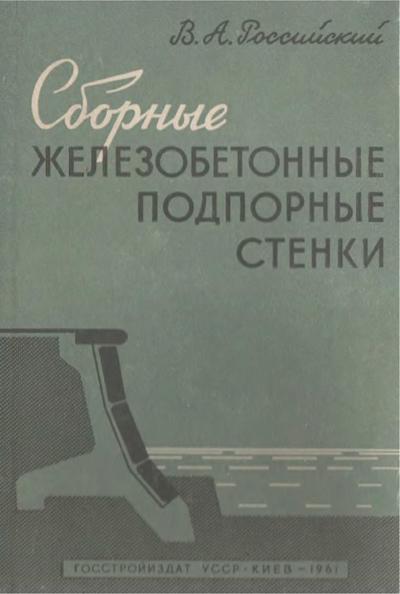 Сборные железобетонные подпорные стенки. Российский В.А. 1961