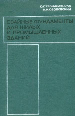 Свайные фундаменты для жилых и промышленных зданий. Трофименков Ю.Г., Ободовский А.А. 1970