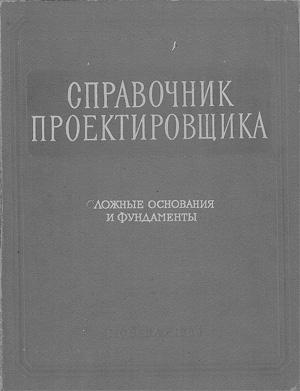 Сложные основания и фундаменты. Справочник проектировщика. Трофименков Ю.Г. (ред.). 1969